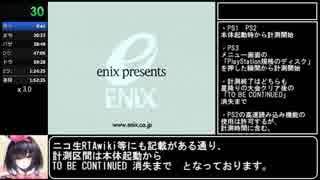PS版DQMテリーのワンダーランドRTA 1時間49分40秒 Part1