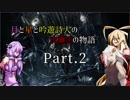 【ダークソウル3】月と星と吟遊詩人の火継ぎの物語 #2【VOICEROID実況】