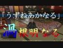 【紅蓮FF14 実況解説】究極考察 ウズネアカナル De 忍者