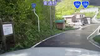 【車載動画】国道338号part3