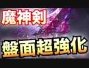 魔神の剣【シャドウバース】