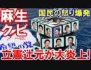 【18連休の立憲民主の辻元が大炎上】 麻生太郎は普通の会社ならクビだ...