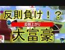 勝ちを確信した男の末路【プレキャラ!大富豪】
