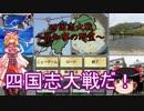 【四国志大戦】土佐のガバいBB・・・姉貴 その1【ゆっくり実況プレイ】