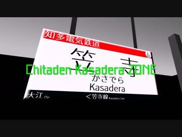 Chitaden Kasadera ZONE by 篠目...