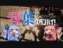 【Titanfall2】琴葉フォール、スタンバイpart3【VOICEROID実況】