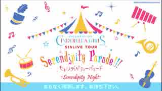 THE IDOLM@STER CINDERELLA GIRLS 5thLIVE TOUR Serendipity Parade!!! ~Serendipity Night~
