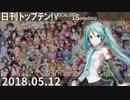 日刊トップテン!VOCALOID&something【日刊ぼかさん2018.05.12】