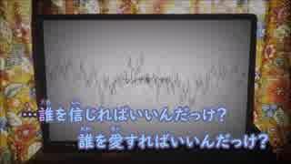 【ニコカラ】自信暗鬼《カンザキイオリ》(On Vocal)