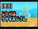 【実況】ふたりはウサギおじさん【Super Bunny Man】#16