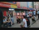 深圳 三和 人材市場~中国・日給1500円の若者たち~ 4/1
