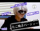 【アンダーバー・トシゾー・5月病マリオ】チャンネルリレー第16弾 たこ焼きパーティー!(Part2/3)【__】