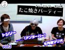 【アンダーバー・トシゾー・5月病マリオ】チャンネルリレー第16弾 たこ焼きパーティー!(Part3/3)【__】