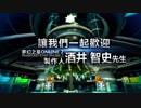 酒井智史先生「台湾の皆さん、メリークリスマス!」