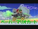 【実況】マリオも世界を塗りたくる Part45 ペーパーマリオカート
