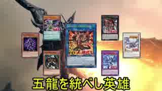 【遊戯王ADS】五龍を統べし英雄