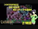 【VOICEROID実況】セイカさんが真エンディングを目指すTO外伝-21戦目