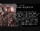 【三國志】美鈴がフランに教えるいにしえ武将紹介7 「白起」【ゆっくり解説】