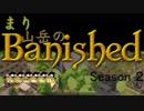 【ゆっくり実況】 まり山岳のBanished S2 Part 6 【日本語化】