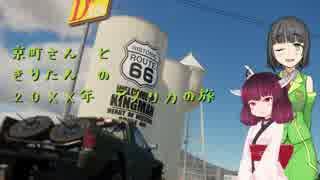 【TheCrew】京町さんときりたんの20XX年アメリカの旅 Part1【VOICEROID実況】