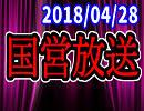 【生放送】国営放送 2018年04月28日放送【