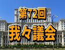 【第二期】第72回我々議会【アーカイブ】