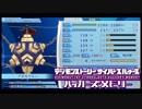 【ハカメモ】デジモンストーリーサイバースルゥース ハッカーズメモリーの実況 39