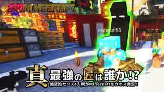【日刊Minecraft】真・最強の匠は誰か!?絶望的センス4人衆がMinecraftをカオス実況第七十二話!