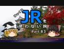 【お帰りも】 JRを使わない旅 / part 83