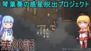 琴葉葵の惑星脱出プロジェクト 第20話【RimWorld実況】