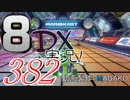 初日から始める!日刊マリオカート8DX実況プレイ382日目