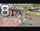 初日から始める!日刊マリオカート8DX実況プレイ383日目