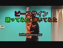 【きみどり】ピースサイン 踊ってみた×弾いてみた‼【だいだい】