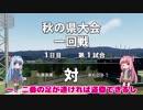 【パワプロ2018】茜ちゃんが高校野球の監督になるそうですPart2【VOICEROID実況】