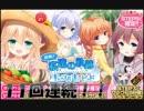 【字幕プレイ】ガールフレンド(仮) 11回連続キャッスルキューピット!