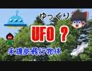 【ゆっくり】未確認飛行物体【UFO?】