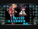 【地球防衛軍3】すかすか防衛軍Part20【VOICEROID実況】
