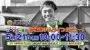 5/21(月)SG尼崎オールスター前検入り 告知