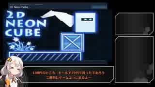 【79円】RTA 2D_Neon_Cube 1:06.96