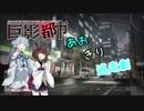 【巨影都市】あおきり絶望の逃走劇01-2【VOICEROID実況】