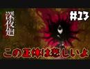 #13【nomoの深夜廻】実況プレイ