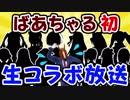 ばあちゃる初生コラボ放送 thumbnail