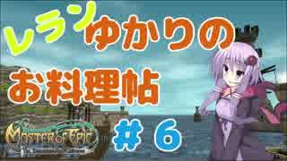 レランゆかりの料理帖#6