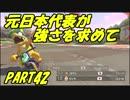 【マリオカート8DX】元日本代表が強さを求めて PART42