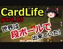 【CardLife】ザ・ゆっくり段ボール生活part.13