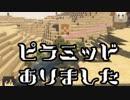 【刀剣M_ine_craf_t】へし切長谷部の懺悔部屋準備編_09