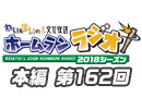 【第162回】れい&ゆいの文化放送ホームランラジオ!