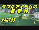 【マリオカート8DX】元日本代表が強さを求めて PART43