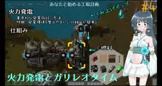 #4【解説】電化の時代〔Factorio〕