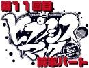 【第11回】 ヒプノシスマイク -ニコ生 Rap Battle- 【前半アーカイブ】 thumbnail